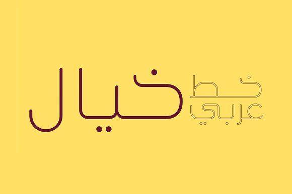Khayal, Arabic Font by Mostafa El Abasiry on @creativemarket
