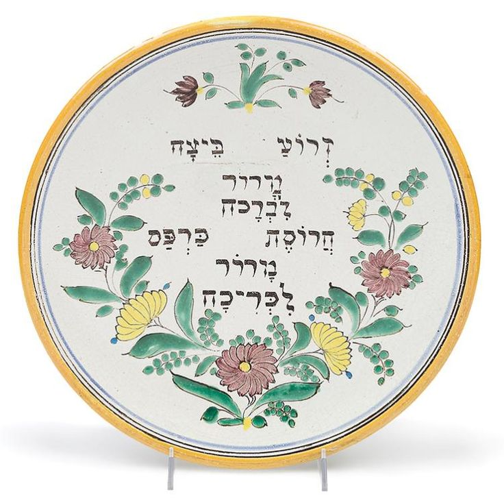 Painted in multi-colored floral and foliate motif with appropriate Hebrew text identifying the various symbolic foods used at the Passover Seder. Diameter: 14.5 inches.<br />• Provenance:  Joseph Horowitz Collection.<br />Sotheby?s, The Michael & Judy Steinhardt Judaica Collection, April 29th, 2013, Lot 257.<br />See Cissy Grossman, The Collector?s Room: Selections from the Michael and Judy Steinhardt Collection (1993) p. 4.<br />19th century.