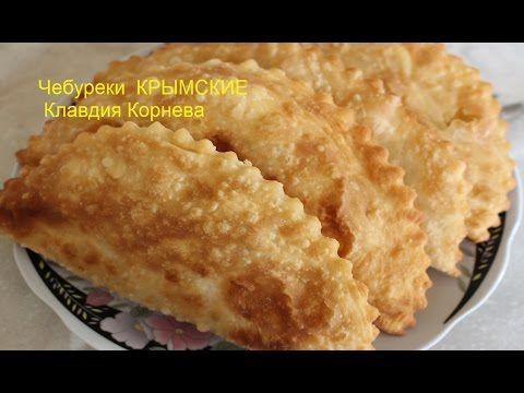 Чебуреки КРЫМСКИЕ - YouTube