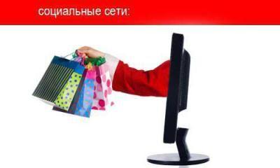 Социальный интернет магазин