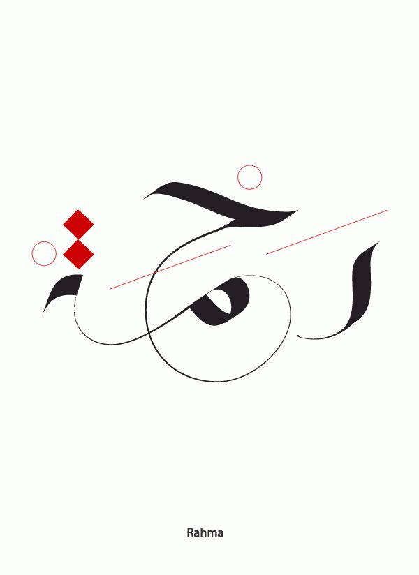 Jude - Arabic Calligraphic Script by Ruh Al-Alam, via Behance Client: Islamic Relief