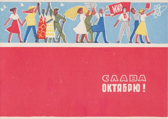 Signed. Soviet Russia Vintage October by RussianSoulVintage