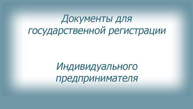 Видео инструкция государственнаяой регистрации индивидуального предпринимателя.