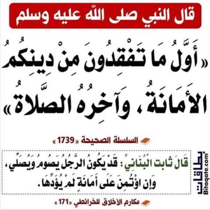 1739 أول ما تفقدون من دينكم الأمانة و آخره الصلاة قال الألباني في السلسلة الصحيحة 4 319 Islam Facts Hadeeth Ahadith