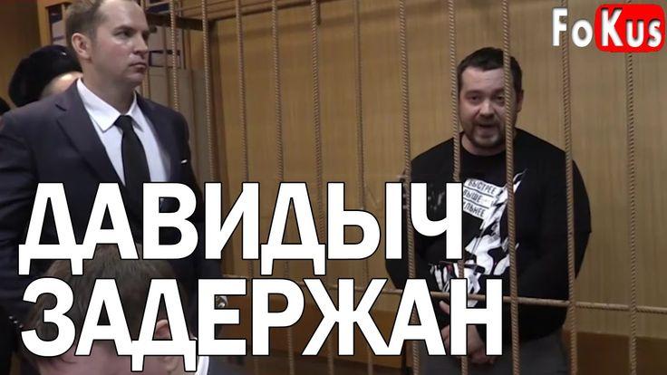 В Москве задержан Эрик Давидович, в его квартире проходят обыски. Известного видеоблогера Эрика Давидовича Китуашвили задержали накануне в Москве. Согласно информации Сергея Жорина, адвоката Эрика, он обвиняется в мошенничестве.