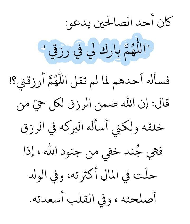 أهم من الرزق البركة في الرزق Math Arabic Calligraphy Calligraphy