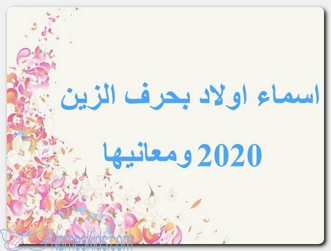 أسماء أولاد بحرف الزين 2020 ومعانيها اسماء اولاد اسماء اولاد 2020 اسماء اولاد بحرف الزين Arabic Calligraphy Calligraphy