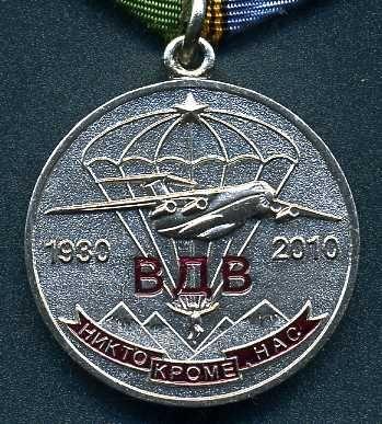 Медаль 80-лет ВДВ