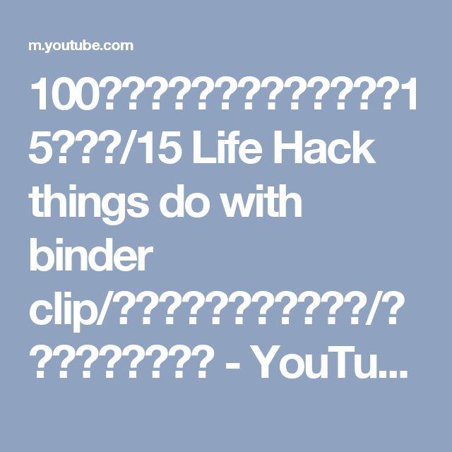 100均のダブルクリップでできる15のコト/15 Life Hack things do with binder clip/まとめライフハック動画/バインダークリップ - YouTube