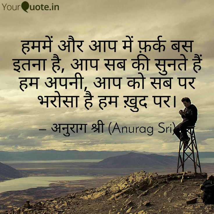 #difference #yqbaba #world #others #me #iamdifferent #different #anuragsri  Follow my writings on http://www.yourquote.in/srivastava-anurag-jdt/quotes/ #yourquote