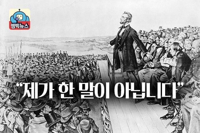 """[엠빅뉴스] """"제가 한 말이 아닙니다"""" : 네이버 포스트"""
