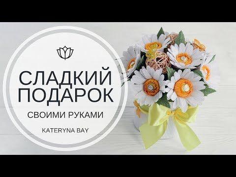 СЛАДКИЙ ПОДАРОК СВОИМИ РУКАМИ / Букет из конфет / Ромашки из бумаги / DIY Gift Ideas - YouTube