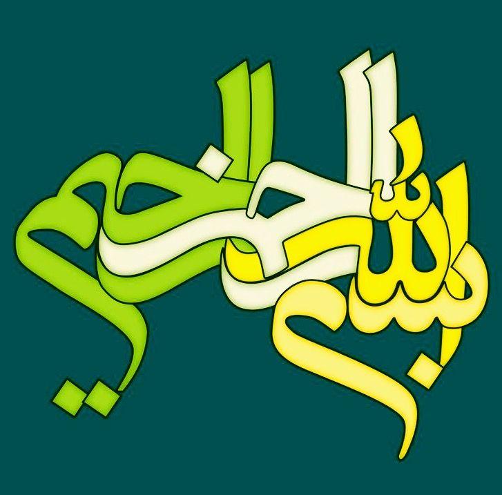 DesertRose,;,Bismillah Arrahman Arraheem calligraphy art,;,
