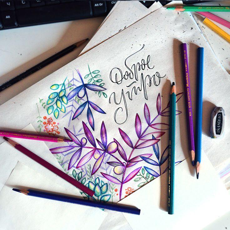 #lettering #caligraphy #moscow #pen #morning #goodmorning #color #cyrillic #russia #каллиграфия #леттеринг #доброеутро #кириллица #mashabutorina