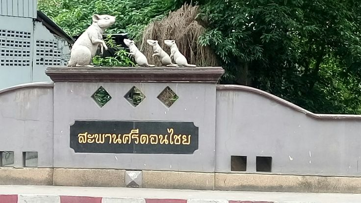 I always thought that there was a bit of Ankh Morpork in Chiang Mai.