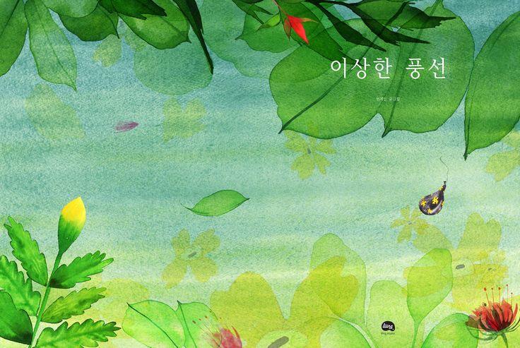 일러스트,illustration,picture book,창작동화,수채화,water color painting,balloon,strange,소녀,그림책,동화책
