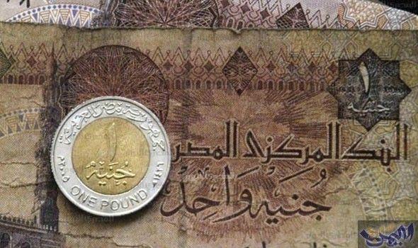 تعرف على سعر الريال اليمني مقابل الجنيه المصري السبت Bank Notes Pound Egypt