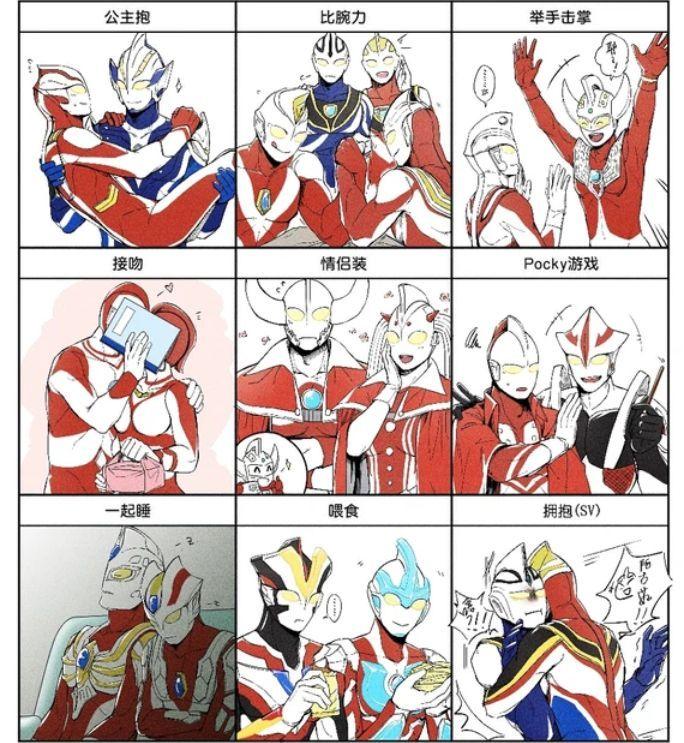meme ultraman japanese superheroes cute comics splatoon comics