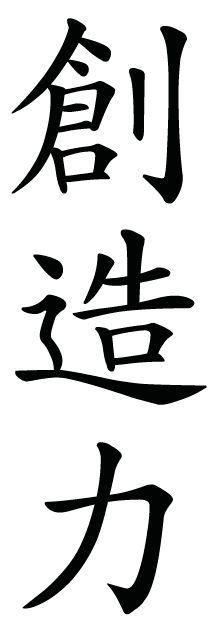 Japanese Kanji Symbol for creativity