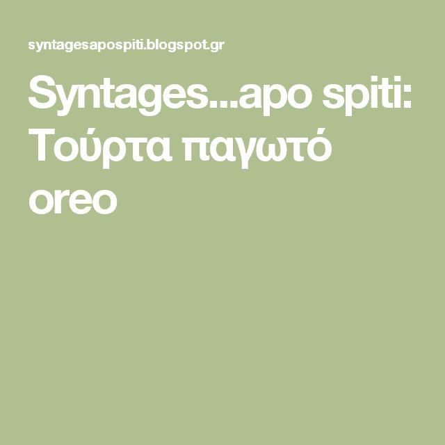Syntages...apo spiti: Τούρτα παγωτό oreo