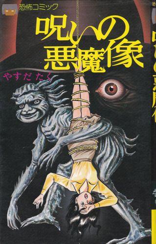 呪いの悪魔像:やすだたく ISBN-10: 4651070302 ISBN-13: 978-4651070308 発売日: 1980/10 レモンコミックスR13シリーズNo.08
