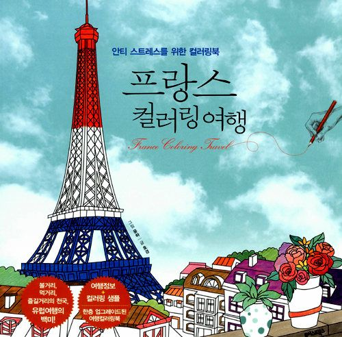 France Coloring Travel Book Anti Stress Art Therapy Prenatal Edution In Books Children Young Adults