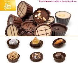 Картинки по запросу конфеты ручной работы