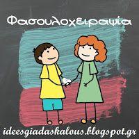 Ιδέες για δασκάλους:Παιχνίδια γνωριμίας για το σχολείο