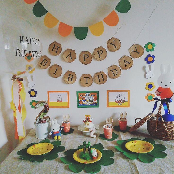 先日2歳になった娘のバースデーはMiffyちゃんをテーマに飾り付けしました*