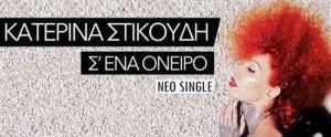 Η Κατερίνα Στικούδη σου τραγουδά μέσα «Σ'ένα ονειρό» http://www.getgreekmusic.gr/blog/katerina-stikoudi-sou-tragouda-mesa-sena-oneiro/