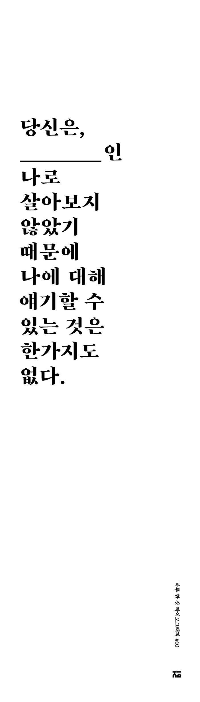 [15.01.26] 하루 한 장 타이포그래피 #10 by Jaeha Kim