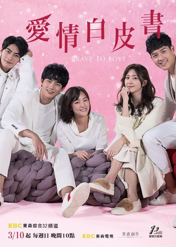 Watch Brave To Love Episode 4 Eng Sub Drama Online Free Korean