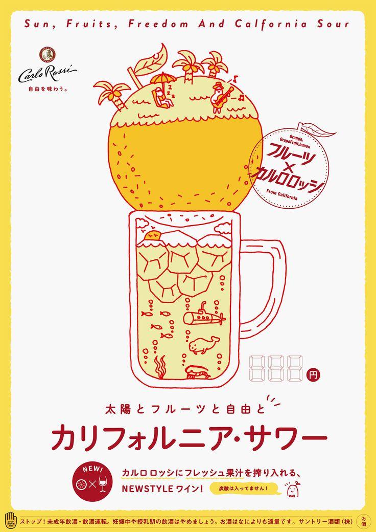 California Sour - Yu Miyazaki (301 Inc)