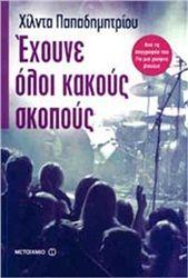 Καλοκαίρι του 2007. Ύστερα από απανωτές αναποδιές, ο αστυνόμος Χάρης Νικολόπουλος ξεκινάει επιτέλους τις διακοπές του στα Χανιά. Πριν προλάβει όμως να πιει την πρώτη ρακή, τον ειδοποιούν από την Αθήνα ότι η άδειά του αναστέλλεται. Ο τραγουδιστής Απόστολος Μελισσηνός έχει εξαφανιστεί μυστηριωδώς μετά την τελευταία του συναυλία, στο Κάστρο του Ρεθύμνου. Πού βρίσκεται ο Απόστολος; Κρυμμένος σε κάποια έρημη παραλία;