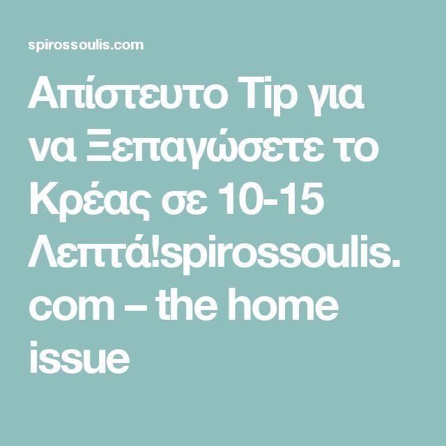 Απίστευτο Tip για να Ξεπαγώσετε το Κρέας σε 10-15 Λεπτά!spirossoulis.com – the home issue