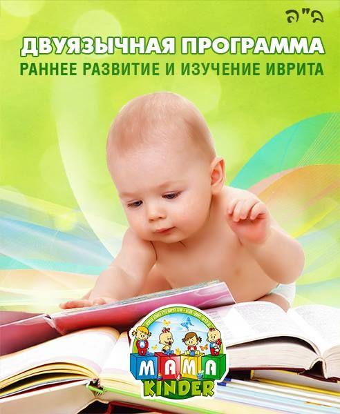 В детском саду-яслях Mama Kinder ведется обучение на двух языках, так что ваш малыш легко и быстро сможет овладеть ивритом. Для записи заполните форму:http://mamakinder.co.il/lp2.html