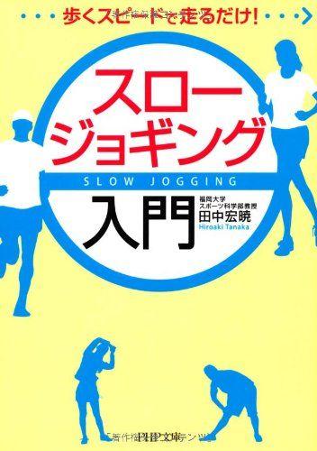 Amazon | スロージョギング入門 (PHP文庫) | 田中 宏暁 通販