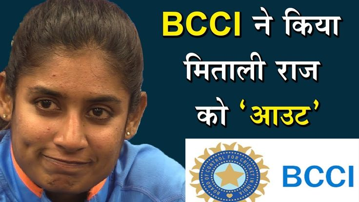 BCCI ने किया Mithali Raj को 'Out', खेल रत्न के लिए नाम भेजने में हुई देर...  https://www.youtube.com/watch?v=SDGaGO_atI8