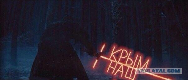 Звездные войны - Крым наш