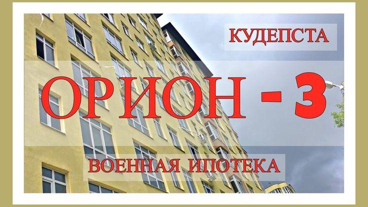 Орион-3 Кудепста : Военная Ипотека ! : Сданный дом в Кудепсте Сочи, где...
