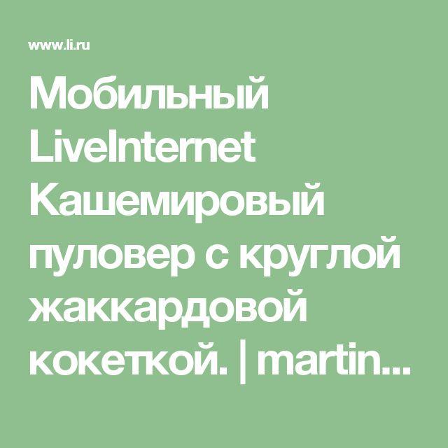 Мобильный LiveInternet Кашемировый пуловер с круглой жаккардовой кокеткой.   martiny_mila - Моя записная книжка  
