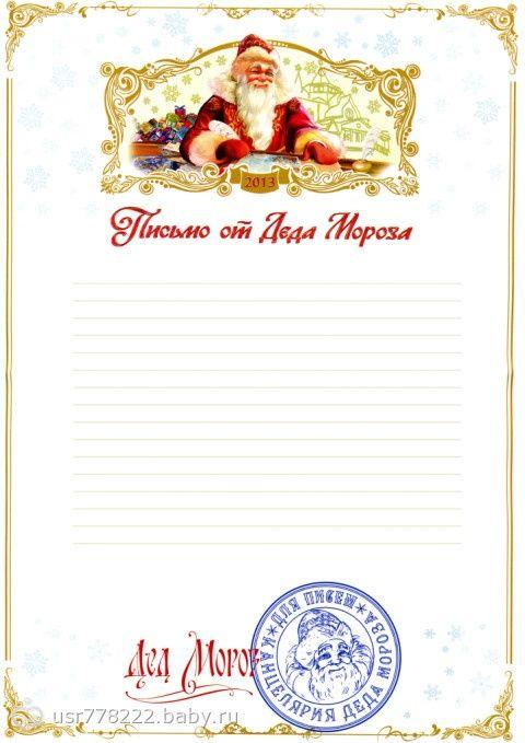 Письмо от Деда Мороза (шаблоны)