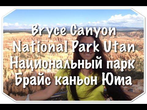 Bryce Canyon National Park  Utah /Национальный парк Брайс-Каньон Юта