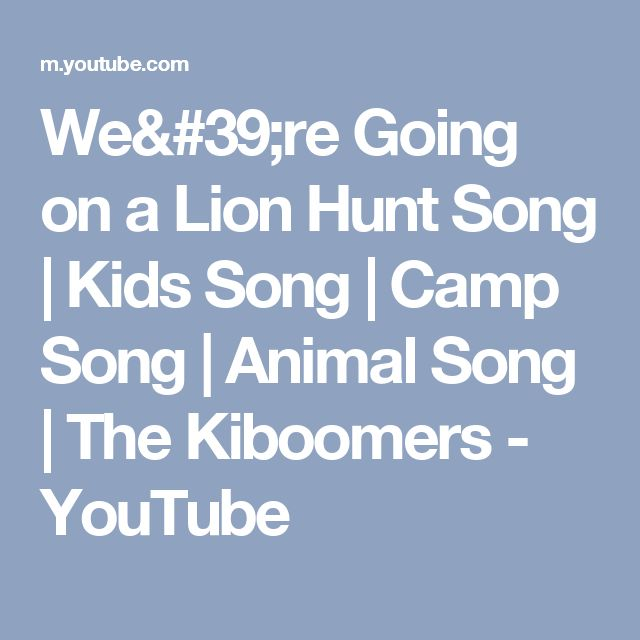 We're Going on a Lion Hunt Song | Kids Song | Camp Song | Animal Song | The Kiboomers - YouTube