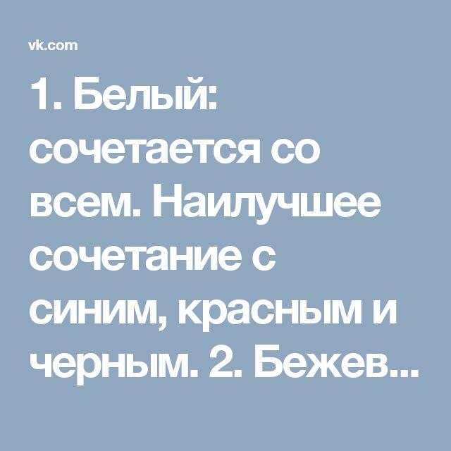 1. Белый: сочетается со всем. Наилучшее сочетание с синим, красным и черным.  2. Бежевый: с голубым, коричневым, изумрудным, черным, красным, белым.  3. Серый: базовый цвет, хорошо сочетается с капризными цветами - фуксия, красный, фиолетовый, розовый, синий.  4. Розовый: с коричневым, белым, цветом зеленой мяты, оливковым, серым, бирюзовым, нежно-голубым.  5. Фуксия (темно-розовый): с серым, желто-коричневым, зеленым лаймом, зеленой мятой, коричневым.  6. Красный: подходит к желтым, белым…
