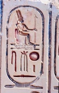 Ancient Egypt Cartouche