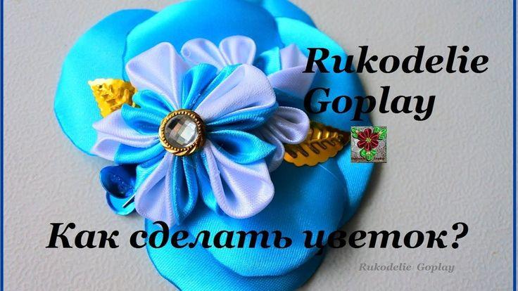 Как сделать цветок? Заколка для волос. Цветы из ткани DIY Handmade flowers