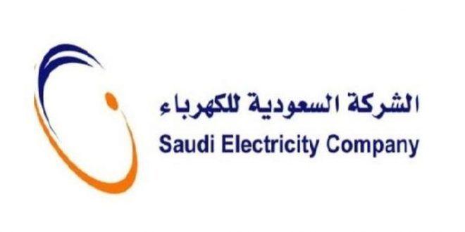 استعلام عن فاتورة الكهرباء السعودية برقم الحساب