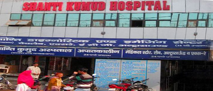 Looking for best surgeon in Delhi? Visit Shanti Kumud Hospital! Here you get high qualified doctors or a team of experienced surgeons.  Contact at 9910895505 for further details.