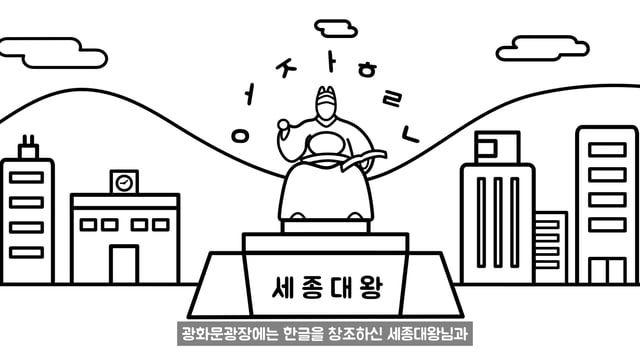 안녕하세요. 전문과정 77기 조수호입니다. 현재 졸업하고 포폴반에서 열공중에 있습니다.  대한민국 서울 주요 관광지를 소개하기위한 인포그래픽 영상을 라인만을 사용해 만들었습니다. 작업하면서 오브젝트를 심플하게 하고 관광지의 특색,분위기를 보여주고자 했습니다. - ◈ 체계화된 모션그래픽의 시작 - www.motionlab.co.kr ⚪ 카카오톡 친구추가 - http://goto.kakao.com/@motionlab ⚪ 모션디자이너의 정보공유 - www.mg25.com - #Motionlab #MG25 #motiongraphic #Artwork #Typographic #AfterEffect #Cinema4D #모션그래픽학원 #애프터이펙트 #모션랩 #모션그래픽